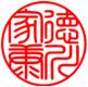 篆書体の印影
