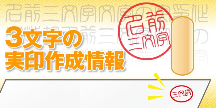 漢字3文字の実印の名前のバランス