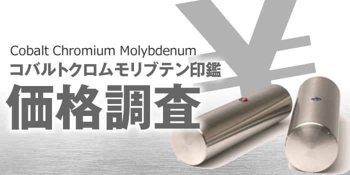コバルトクロムモリブデン印鑑の価格を調査