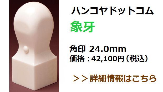 象牙の角印