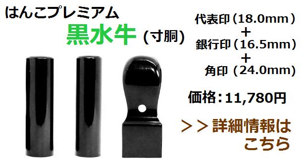 黒水牛の法人印鑑セット(寸胴)
