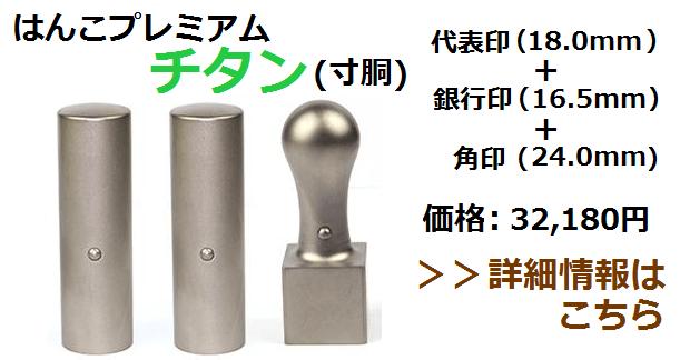 チタンの法人印鑑セット(寸胴)