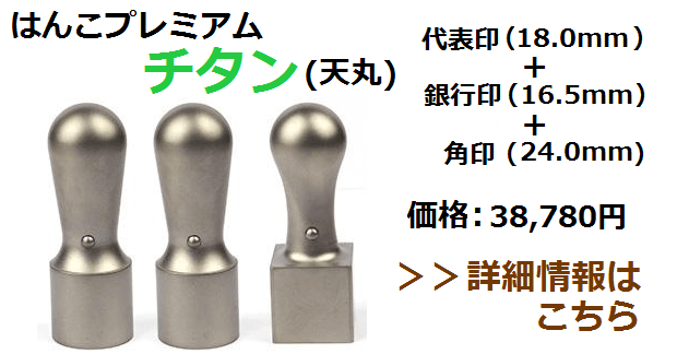チタンの法人印鑑セット(天丸)