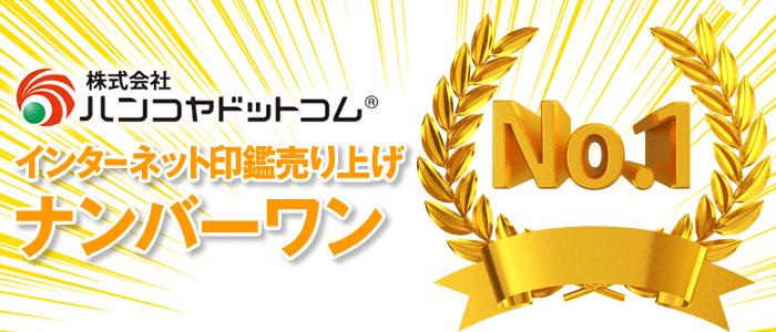 インターネット印鑑専門店売上ナンバーワン!