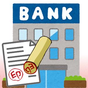 画像:銀行印を登録する