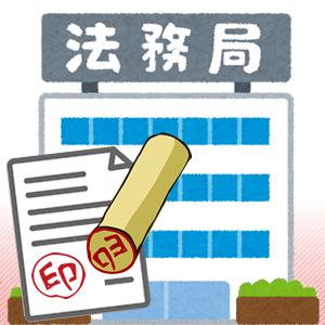 画像:会社印を登録する