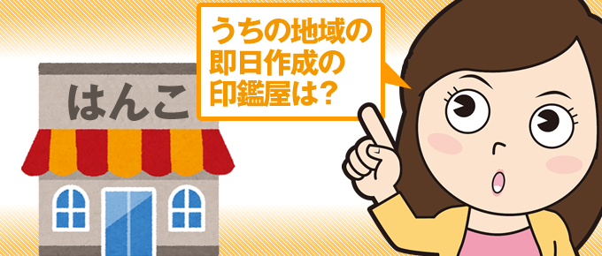 画像:あなたの住んでいる地域で一番早く印鑑が届くお店は?