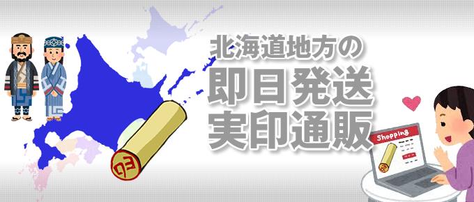 画像:北海道地方に住んでいる方におすすめ