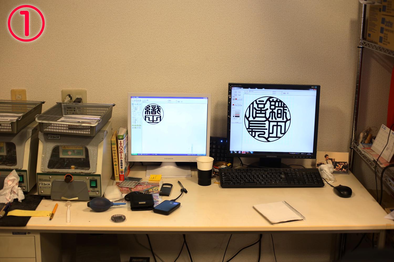作業工程①:印影デザイン