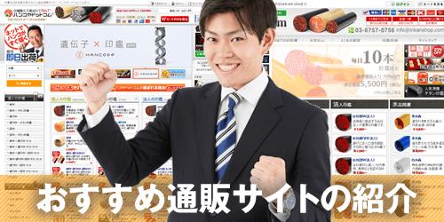 おすすめ印鑑通販サイトの紹介