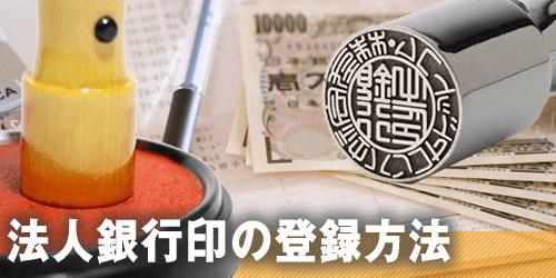 法人銀行印の登録方法