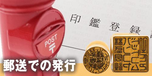 郵送で印鑑証明書を発行する方法