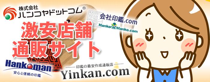 画像:角印を購入できる通販サイトをご紹介!