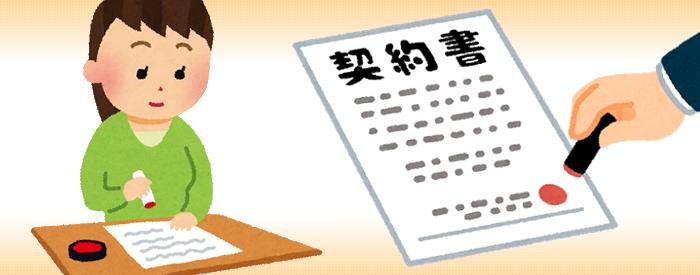 画像:書面上に押印する位置とキレイな押し方