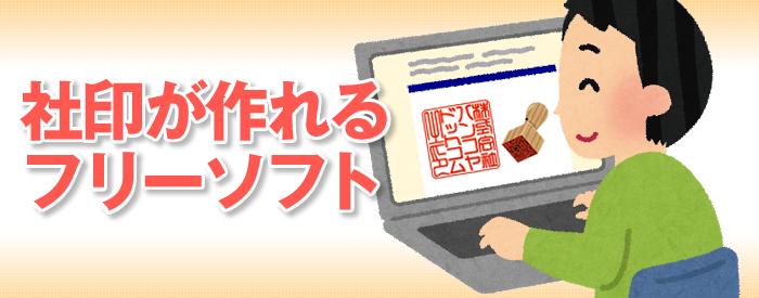 画像:社印が自分で作れる?電子フリーソフト