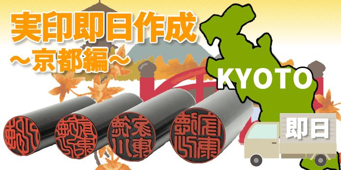 京都で実印を即日で作成するなら