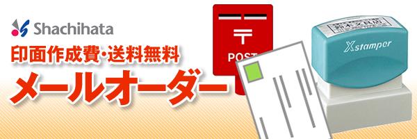 印面作成費・送料無料のメールオーダー