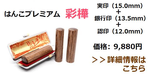 彩樺の印鑑3点セット